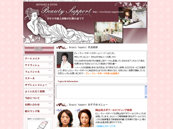 beauty-support